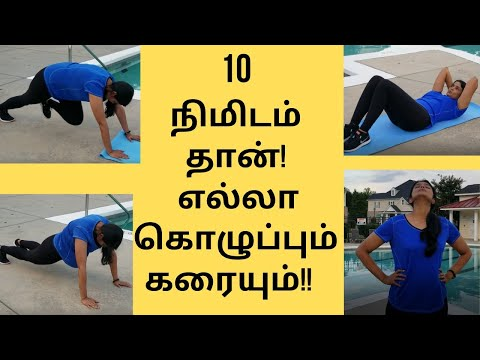 5-total-body-exercises-to-do-at-home-(in-tamil)-|-#weightlosstamil-|-#thamizhpenn