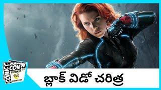 Black Widow Origins in Telugu | బ్లాక్ విడో చరిత్ర | Fridaycomiccon