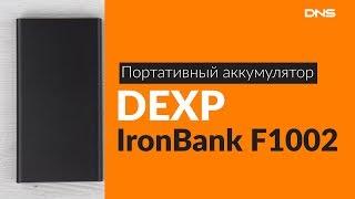Розпакування портативного акумулятора DEXP IronBank F1002 / Unboxing DEXP IronBank F1002