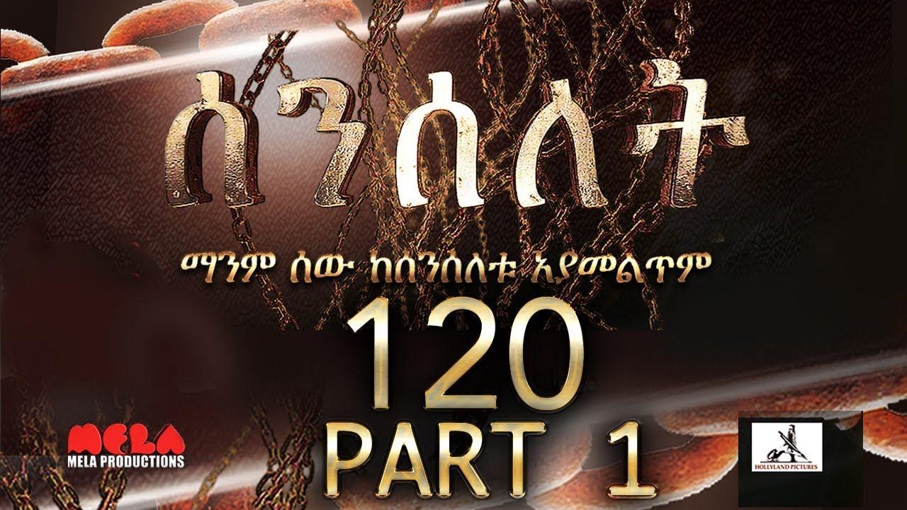 Senselet Drama S05 EP 120 Part 1 ሰንሰለት ምዕራፍ 5 ክፍል 120 - Part 1