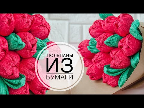 Цветы из гофрированной бумаги /Flowers from corrugated paper