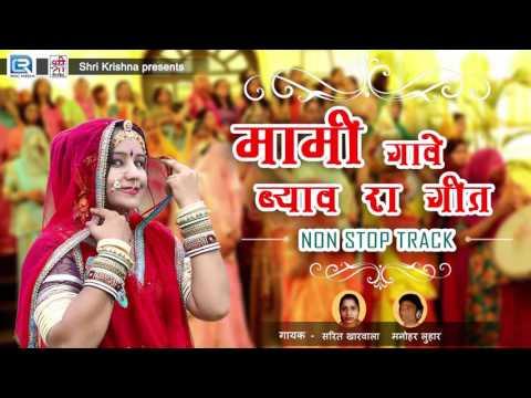 मामी गावे ब्याव रा गीत - राजस्थानी विवाह गीत Vinayak से लेकर Bidai तक | Manohar Luhar, Sarita