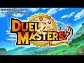 デュエル・マスターズ!final episode ending ジョー☆デーキ! Duel Masters! Episode 51