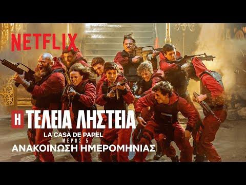 Η Τέλεια Ληστεία: Μέρος 5   Ανακοίνωση ημερομηνίας   Netflix