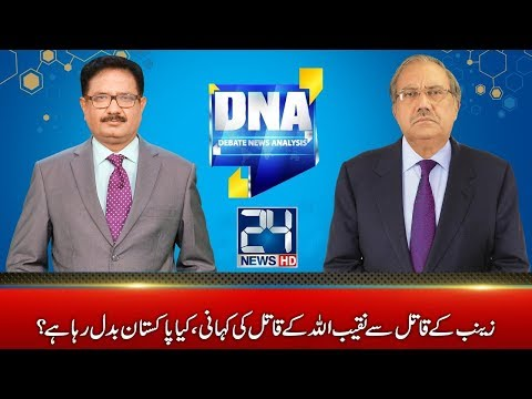 DNA | 23 Jan 2018 | 24 News HD