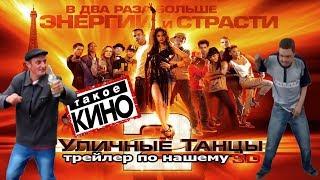 Уличные Танцы / Трейлер по Русски  / Такое Кино