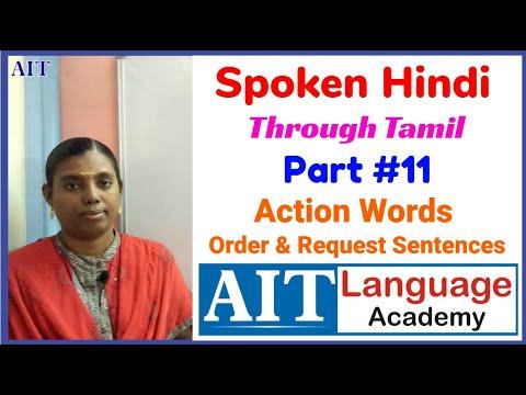 Spoken Hindi Through Tamil - Part #11   இந்தி பேச   Action ...