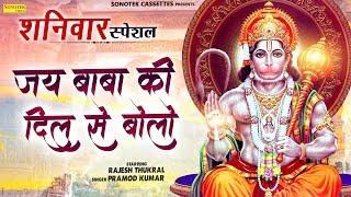 शनिवार स्पेशल भजन जय बाबा की दिल से बोलो Rajesh Thukral Pramod Kumar Hanuman Bhajan