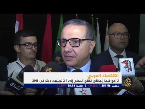 الاقتصاد العربي ينكمش بنسبة 11% خلال العام 2015  - 15:22-2017 / 4 / 20