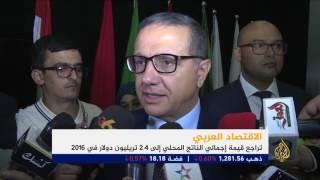الاقتصاد العربي ينكمش بنسبة 11% خلال العام 2015