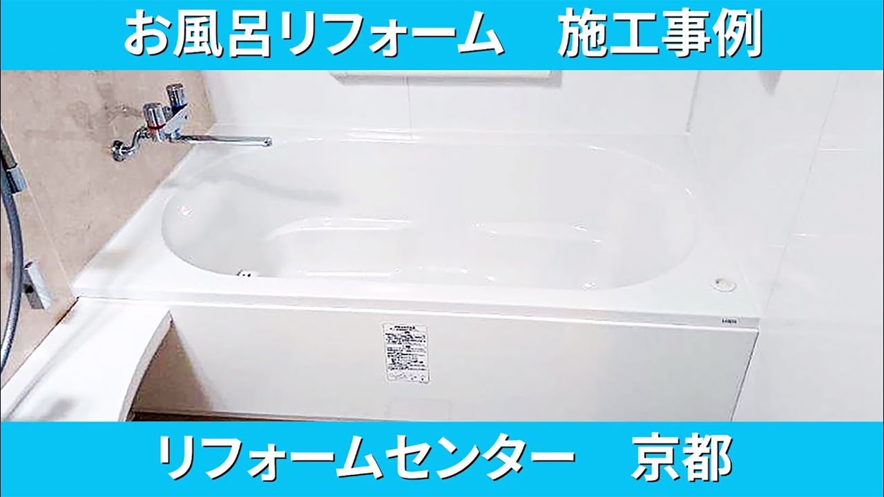 お風呂リフォーム リフォームセンター 京都