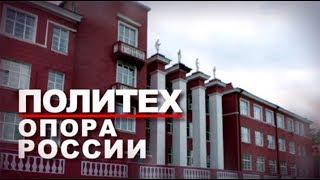 """""""Политех. Опора России"""". Выпуск 1 (23.11.2017)"""