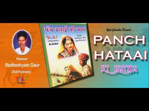 सुपरहिट पंच हताई की कथा । शिव कथा । राधेश्याम गौड़ । राजस्थानी । Panch Hataai Ki Katha (Audio)