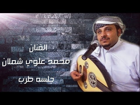 محمد علوي شملان || غريبه يازمن || ياذي نويت العيابه ||شرح لحجي اغاني يمنيه  جلسه طرب