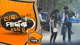 Aagyan Mind Kale Ki Ep 99 18 Dec 2018 | Funny Odia Prank Show - OTV