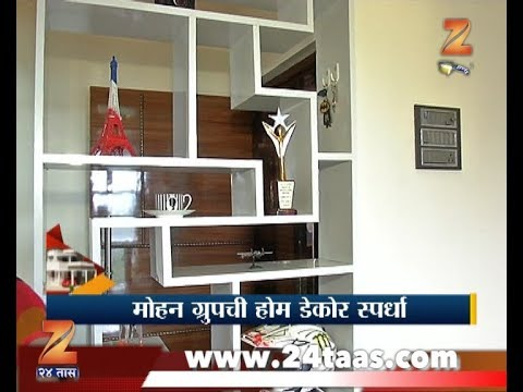 Ghar Swapnanche | Mohan Group Home Decor Competation | 5th August 2017