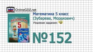 Задание № 152 - Математика 5 класс (Зубарева, Мордкович)