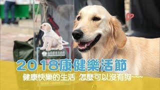 【校外宣導特輯】2018康健樂活節! 健康快樂的生活 怎麼可以沒有狗~~~