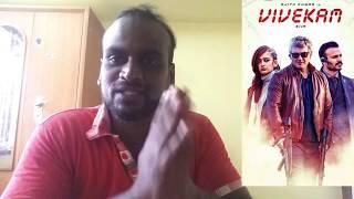 Vivegam Movie Review |AjithKumar |Kajal Aggarwal |Siva |Anirudh |Vetri