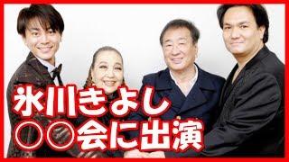 氷川きよしさんの応援チャンネルです、コチラをクリック https://www.yo...