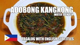 ADOBONG KANGKONG - Water Spinach Recipe - Filpino Food - Pinoy Adobo - Tagalog Videos