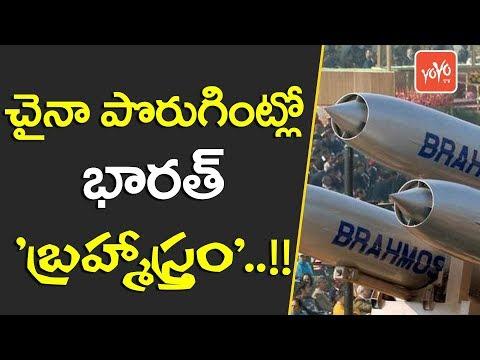 చైనా పొరుగింట్లో భారత్ బ్రహ్మాస్త్రం | India to Export Brahmos Missiles to Vietnam | YOYO TV