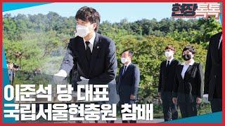 6월 16일 이준석 당 대표, 국립서울현충원 참배