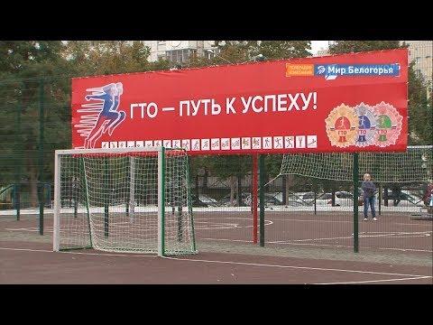 Новый стадион белгородской школы №27