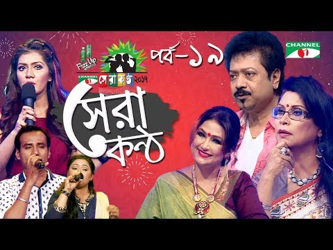 Shera Kontho 2017 | সেরা কণ্ঠ ২০১৭ | Episode 19 | Grand Audition । Channel i TV