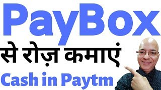 Best Part Time job | Work from home | Freelance | Pay-Box | पार्ट टाइम जॉब |