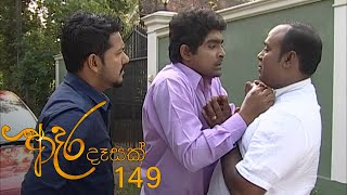 Adara Deasak | Episode 149 | ITN Thumbnail