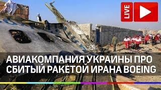 """Пресс-конференция авиакомпании """"МАУ"""" по сбитому ракетой Ирана Boeing 737. Прямая трансляция"""