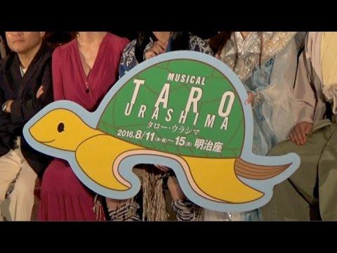 ミュージカル TARO URASHIMA 制作発表 FULL