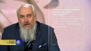 """Белое слово: Что делать православным активистам после """"Матильды""""?"""