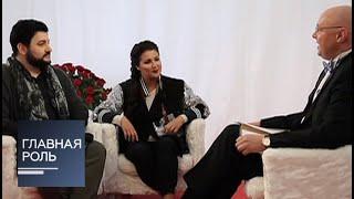 Главная роль. Анна Нетребко и Юсиф Эйвазов. Спецвыпуск. Эфир от 17.09.2016