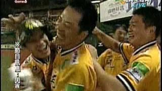 2009象獅總冠軍戰Game6 17局上半王勝偉致勝陽春炮