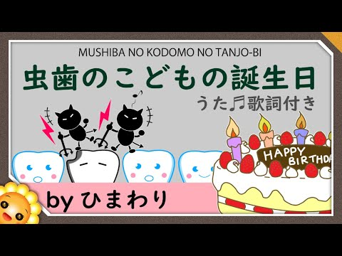 Japanese children's song 【The birthday of a child with a decayed tooth】