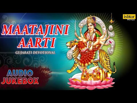 Navratri Special : Maatajini Aarti || Gujarati Devotional Songs - Audio Jukebox