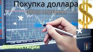 Дивиденды. Пополнение счета, обзор портфеля. Инвестиции. Начинающий инвестор с миллионом.