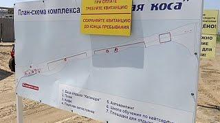 Платный проезд на Бугазскую косу в Анапе оказался незаконным