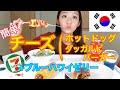 【モッパン 】私も!韓国のチーズドッグ、セブンの新作チーズタッカルビバーガー、サラダ、ゼリー【チーズ祭り】