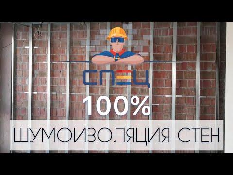 100% Шумоизоляция стен