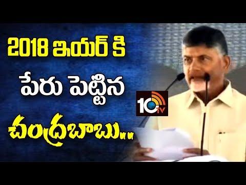 2018 ఇయర్ కి పేరు పెట్టిన సీఎం బాబు… | CM Chandrababu Addressed at Guntur | AP | 10TV