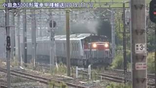 小田急5000形電車甲種輸送(20191101) Delivering Odakyu 5000 EMU