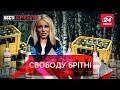 """""""Отряди Путіна"""" за Брітні Спірс, Російські мігранти, Вєсті Кремля, 25 червня 2021"""