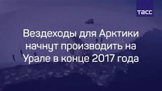 ТАСС: Производство вездеходов «Бурлак» и «Макар» для Арктики начнут на Урале в конце 2017 года