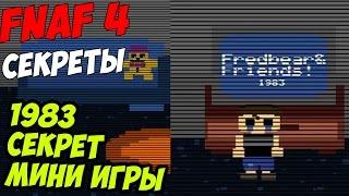 - Five Nights At Freddy s 4 1983 СЕКРЕТ МИНИ ИГРЫ 5 ночей у Фредди