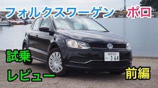 フォルクスワーゲン・ポロ 試乗レビュー 前編 VolksWagen POLO review