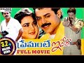 Premante idera telugu full length movie  venkatesh preity zinta
