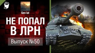 Не попал в ЛРН №50 [World of Tanks]